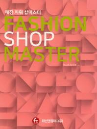 패션 샵 마스터 FASHION SHOP MASTER