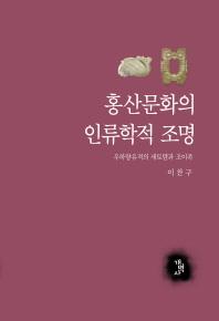 홍산문화의 인류학적 조명