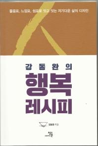 강동완의 행복레시피