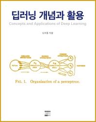 딥러닝 개념과 활용