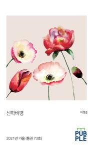 신학비평 2021년 가을 (통권 73호)