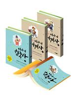 다시 쓰는 이야기 역사 세트 (전4권) - 한국사 / 세계사