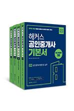 해커스 공인중개사 2차 기본서 세트(2020)
