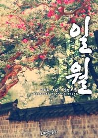 [세트] 일월 (日月) (전5권/완결)