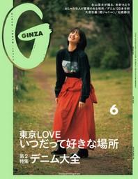 긴자 GINZA 2020.06