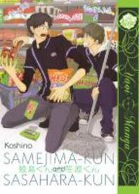 Samejima-Kun & Sasahara-Kun (Yaoi Manga)