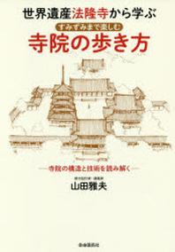 世界遺産法隆寺から學ぶすみずみまで樂しむ寺院の步き方 寺院の構造と技術を讀み解く