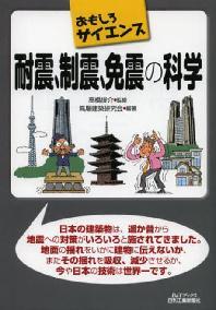 耐震,制震,免震の科學