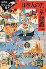 日本人のアジア認識