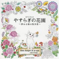 やすらぎの花園 ぬりえBOOK 夢みる猫の散步道