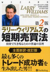 ラリ-.ウィリアムズの短期賣買法 投資で生き殘るための普遍の眞理
