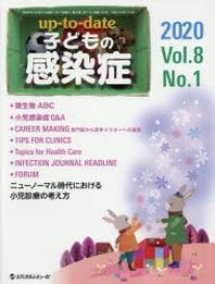 UP-TO-DATE子どもの感染症 VOL.8NO.1(2020)