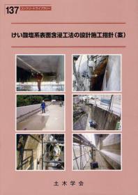 けい酸鹽系表面含浸工法の設計施工指針(案)