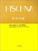 피쉬나 60