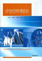 산업인력개발론