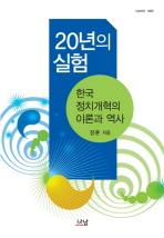 20년의 실험: 한국 정치개혁의 이론과 역사