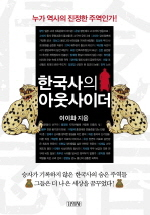 한국사의 아웃사이더