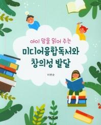 아이 맘을 읽어주는 미디어융합독서와 창의성 발달