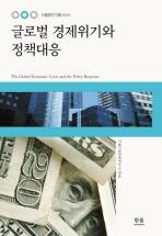 글로벌 경제위기와 정책대응