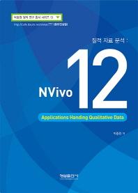 질적 자료 분석: Nvivo 12