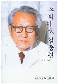 우리이웃 김종원