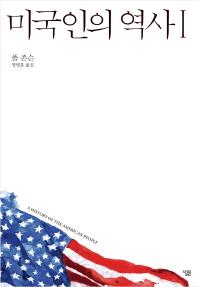 미국인의 역사. 1