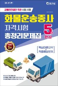 화물운송종사 자격시험 총정리문제집 5일완성(2021)