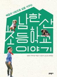남한산초등학교 이야기