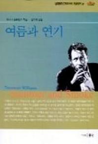 여름과 연기(현대영미드라마학회 영한대역 21)