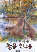 강가에 사는 동물 친구들(예지현 자연과 동물 3)