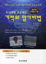 기적의 암기비법: 두뇌혁명 프로젝트