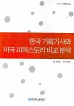 한국 기획기사와 미국 피처스토리 비교 분석