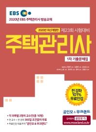 EBS 공인모&무크랜드 주택관리사 기출문제집 1차(2020)