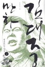 만화 김대중. 2: 행동하는 양심