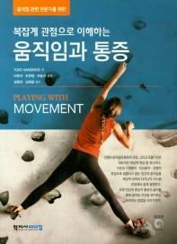움직임 관련 전문가를 위한 복잡계 관점으로 이해하는 움직임과 통증