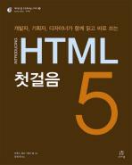 HTML 5 첫걸음