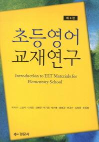 초등영어 교재연구