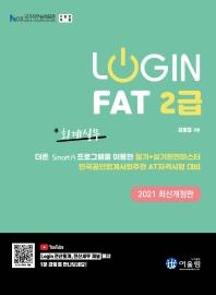 Login FAT 2급(2021)