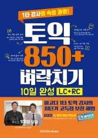 토익 850+ 벼락치기 10일 완성(LC+RC)