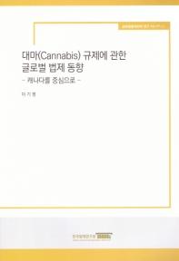 대마(Cannabis) 규제에 관한 글로벌 법제 동향