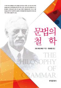 문법의 철학