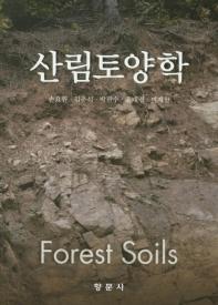 산림토양학