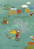 MBC 창작동요제 제26회(2008)(소)