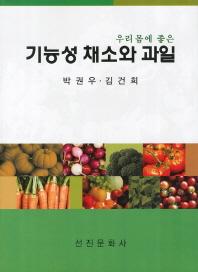 우리 몸에 좋은 기능성 채소와 과일