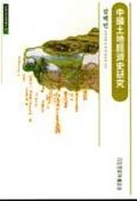 중국토지경제사연구(인문사회과학총서 20)