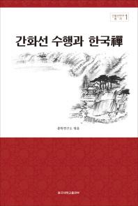 간화선 수행과 한국선