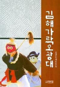 김해가락오광대