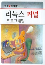 리눅스 커널 프로그래밍(IT EXPERT)