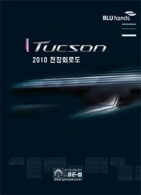 TUCSON 전장회로도(2010)
