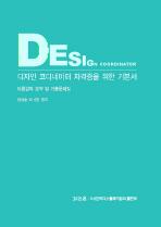 디자인 코디네이터 자격증을 위한 기본서(DESIGN COORDINATOR)